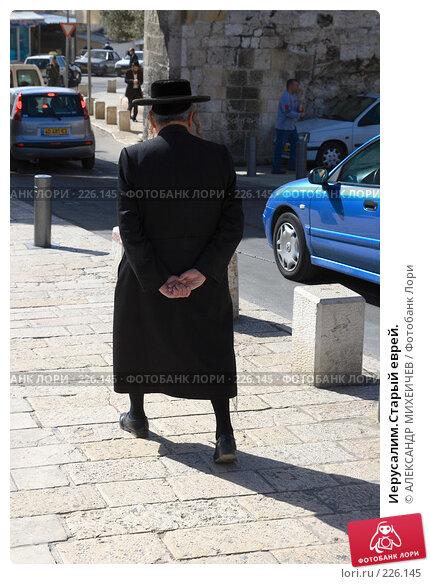 Иерусалим.Старый еврей., фото № 226145, снято 22 февраля 2008 г. (c) АЛЕКСАНДР МИХЕИЧЕВ / Фотобанк Лори
