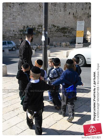 Иерусалим.Учитель с детьми., фото № 221821, снято 22 февраля 2008 г. (c) АЛЕКСАНДР МИХЕИЧЕВ / Фотобанк Лори