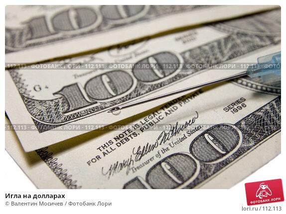 Игла на долларах, фото № 112113, снято 7 декабря 2006 г. (c) Валентин Мосичев / Фотобанк Лори