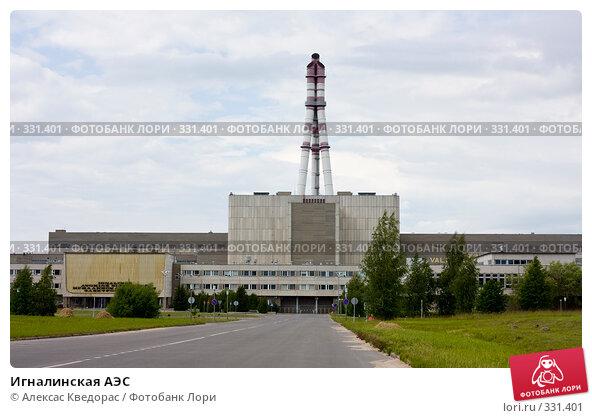 Игналинская АЭС, фото № 331401, снято 21 июня 2008 г. (c) Алексас Кведорас / Фотобанк Лори