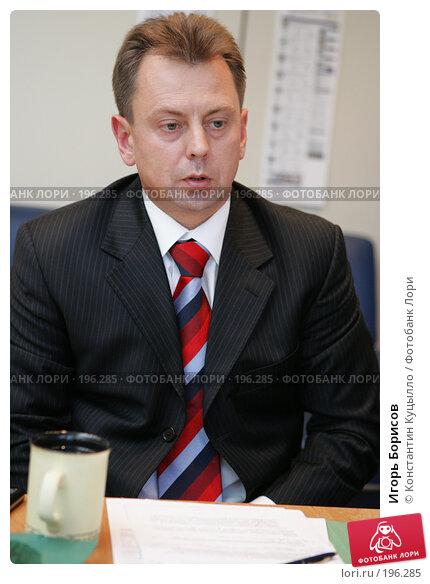 Игорь Борисов, фото № 196285, снято 6 сентября 2007 г. (c) Константин Куцылло / Фотобанк Лори