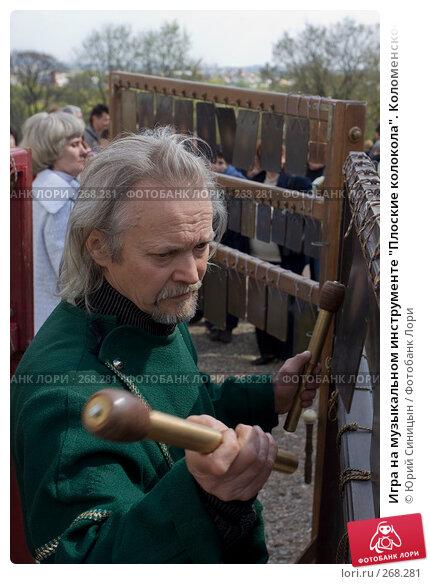 """Игра на музыкальном инструменте """"Плоские колокола"""". Коломенское, фото № 268281, снято 27 апреля 2008 г. (c) Юрий Синицын / Фотобанк Лори"""