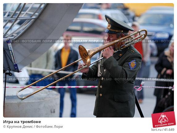 Игра на тромбоне, фото № 41649, снято 8 апреля 2007 г. (c) Крупнов Денис / Фотобанк Лори