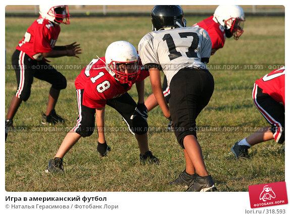 Игра в американский футбол, фото № 318593, снято 3 сентября 2007 г. (c) Наталья Герасимова / Фотобанк Лори