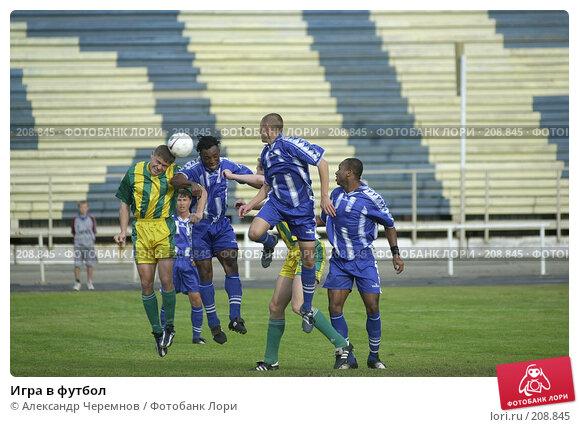 Игра в футбол, фото № 208845, снято 12 сентября 2001 г. (c) Александр Черемнов / Фотобанк Лори