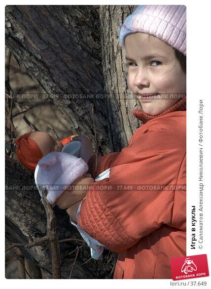 Игра в куклы, фото № 37649, снято 7 апреля 2007 г. (c) Саломатов Александр Николаевич / Фотобанк Лори