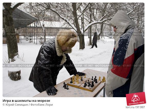 Купить «Игра в шахматы на морозе», фото № 97997, снято 10 февраля 2007 г. (c) Юрий Синицын / Фотобанк Лори