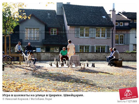 Игра в шахматы на улице в Цюрихе. Швейцария., фото № 127069, снято 16 сентября 2006 г. (c) Николай Коржов / Фотобанк Лори