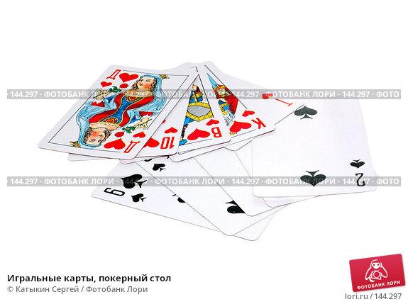 Игральные карты, покерный стол, фото № 144297, снято 1 декабря 2007 г. (c) Катыкин Сергей / Фотобанк Лори