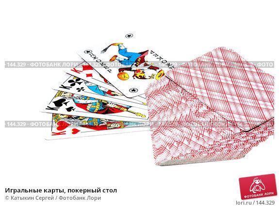 Игральные карты, покерный стол, фото № 144329, снято 1 декабря 2007 г. (c) Катыкин Сергей / Фотобанк Лори