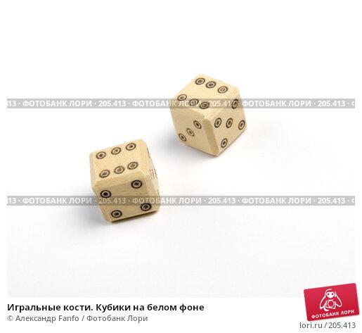 Игральные кости. Кубики на белом фоне, фото № 205413, снято 26 сентября 2017 г. (c) Александр Fanfo / Фотобанк Лори