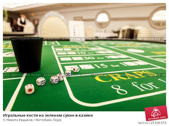на зеленом сукне казино что российской