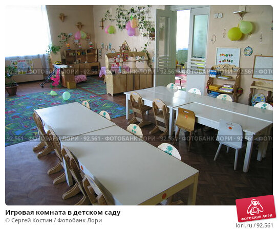 Игровая комната в детском саду, фото № 92561, снято 7 июня 2007 г. (c) Сергей Костин / Фотобанк Лори