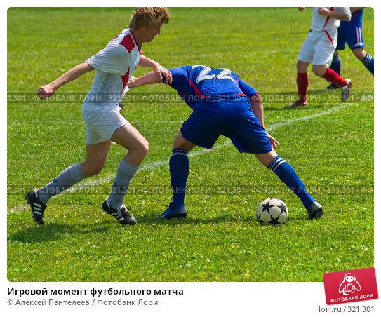 Игровой момент футбольного матча, фото № 321301, снято 12 июня 2008 г. (c) Алексей Пантелеев / Фотобанк Лори