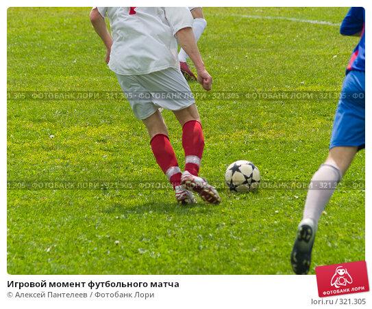 Игровой момент футбольного матча, фото № 321305, снято 12 июня 2008 г. (c) Алексей Пантелеев / Фотобанк Лори