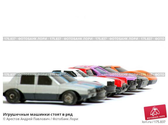 Игрушечные машинки стоят в ряд, фото № 175837, снято 19 сентября 2017 г. (c) Арестов Андрей Павлович / Фотобанк Лори