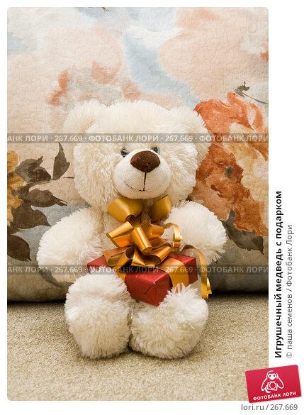 Игрушечный медведь с подарком, фото № 267669, снято 25 марта 2008 г. (c) паша семенов / Фотобанк Лори