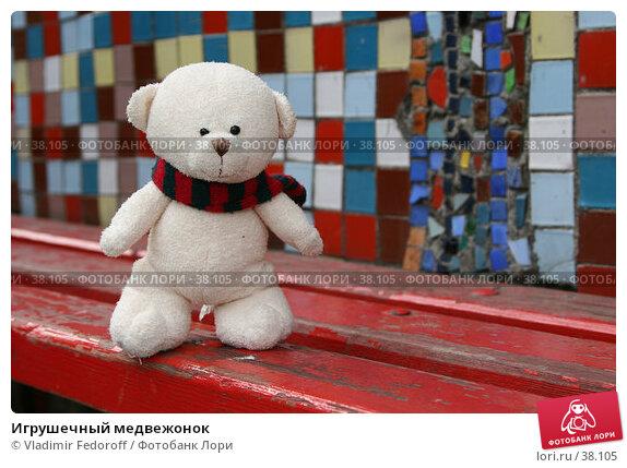 Игрушечный медвежонок, фото № 38105, снято 15 апреля 2007 г. (c) Vladimir Fedoroff / Фотобанк Лори