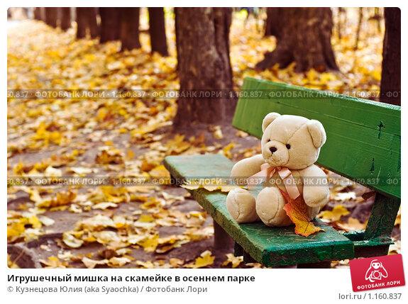 Купить «Игрушечный мишка на скамейке в осеннем парке», фото № 1160837, снято 16 октября 2009 г. (c) Кузнецова Юлия (aka Syaochka) / Фотобанк Лори