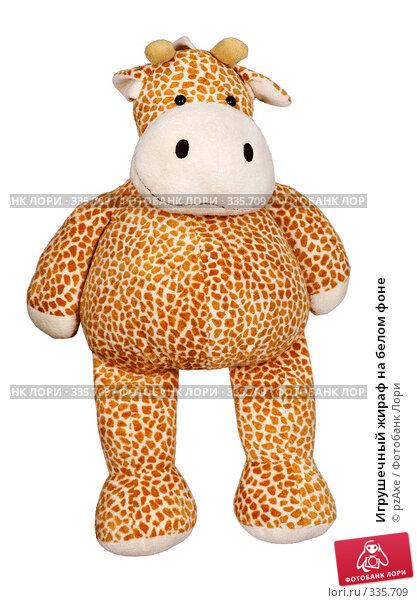 Игрушечный жираф на белом фоне, фото № 335709, снято 3 апреля 2006 г. (c) pzAxe / Фотобанк Лори