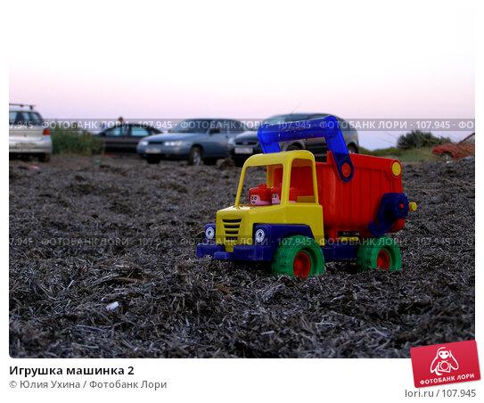 Купить «Игрушка машинка 2», фото № 107945, снято 14 июля 2007 г. (c) Юлия Ухина / Фотобанк Лори