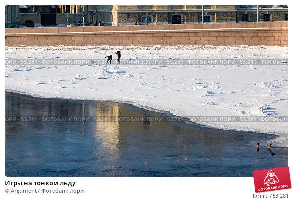 Игры на тонком льду, фото № 53281, снято 9 февраля 2007 г. (c) Argument / Фотобанк Лори