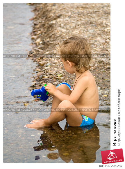Игры на воде, фото № 203237, снято 26 августа 2007 г. (c) Дмитрий Боков / Фотобанк Лори