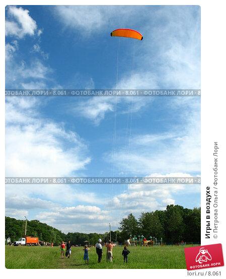 Игры в воздухе, фото № 8061, снято 10 июня 2006 г. (c) Петрова Ольга / Фотобанк Лори