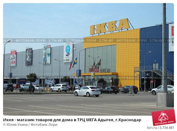 Магазин Икеа Г Краснодар