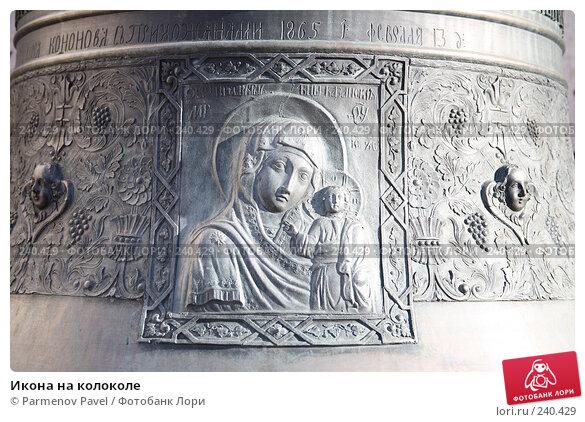 Икона на колоколе, фото № 240429, снято 24 февраля 2008 г. (c) Parmenov Pavel / Фотобанк Лори