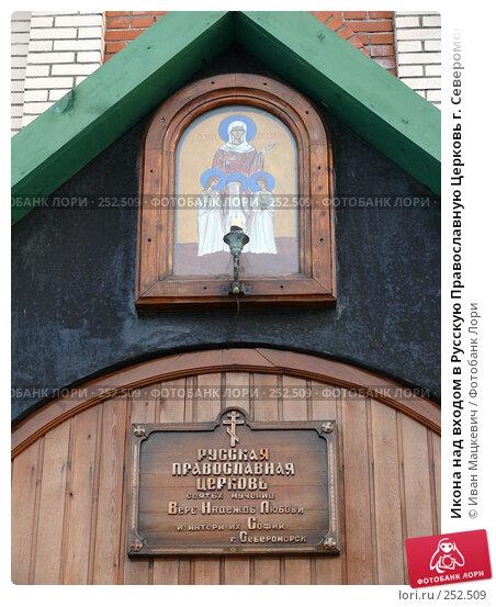 Икона над входом в Русскую Православную Церковь г. Североморска, фото № 252509, снято 19 марта 2008 г. (c) Иван Мацкевич / Фотобанк Лори