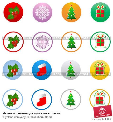 Иконки с новогодними символами, фото № 145989, снято 23 октября 2016 г. (c) yelena demyanyuk / Фотобанк Лори