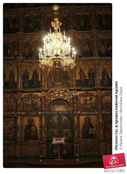 Иконостас в православном храме, эксклюзивное фото № 1433, снято 11 ноября 2005 г. (c) Ирина Терентьева / Фотобанк Лори