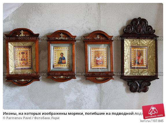 Иконы, на которых изображены моряки, погибшие на подводной лодке «Курск», фото № 107845, снято 25 октября 2007 г. (c) Parmenov Pavel / Фотобанк Лори