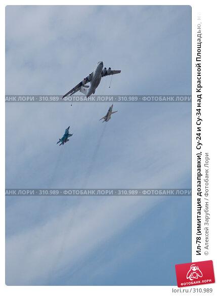 Ил-78 (имитация дозаправки), Су-24 и Су-34 над Красной Площадью, на параде 9 мая 2008 года. Москва, Россия., фото № 310989, снято 9 мая 2008 г. (c) Алексей Зарубин / Фотобанк Лори