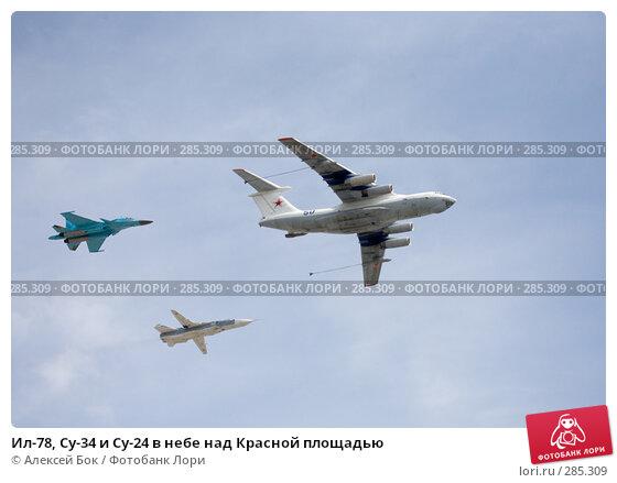 Ил-78, Су-34 и Су-24 в небе над Красной площадью, эксклюзивное фото № 285309, снято 9 мая 2008 г. (c) Алексей Бок / Фотобанк Лори