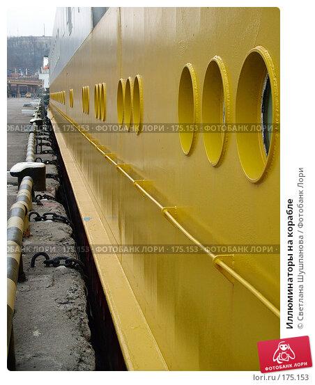 Иллюминаторы на корабле, фото № 175153, снято 12 января 2006 г. (c) Светлана Шушпанова / Фотобанк Лори