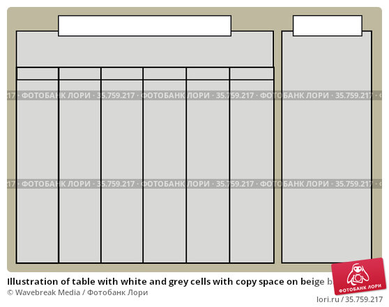 Illustration of table with white and grey cells with copy space on beige background. Стоковое фото, агентство Wavebreak Media / Фотобанк Лори