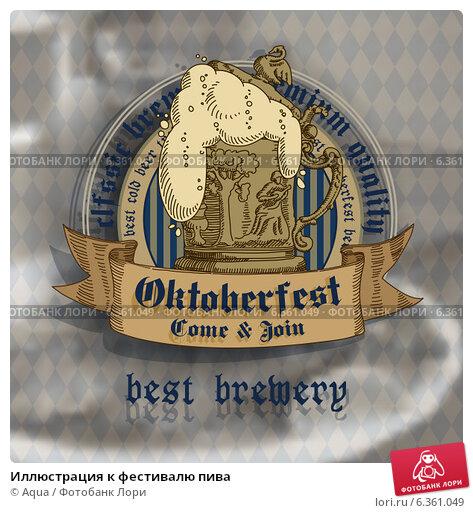 Купить «Иллюстрация к фестивалю пива», иллюстрация № 6361049 (c) Aqua / Фотобанк Лори