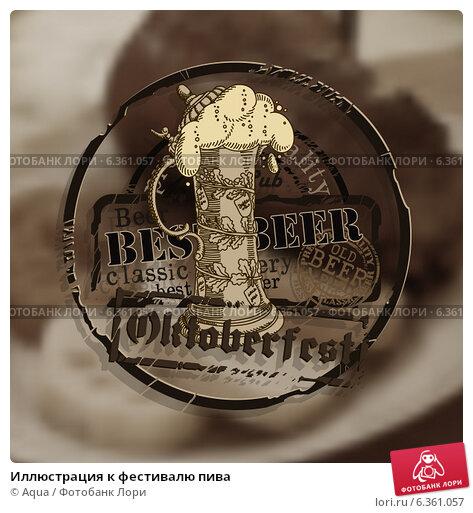 Купить «Иллюстрация к фестивалю пива», иллюстрация № 6361057 (c) Aqua / Фотобанк Лори