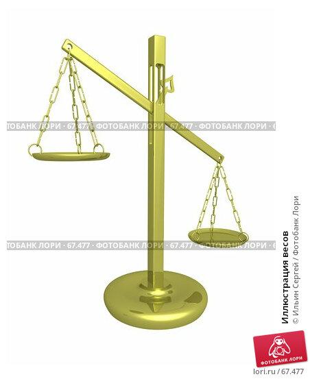 Иллюстрация весов, иллюстрация № 67477 (c) Ильин Сергей / Фотобанк Лори