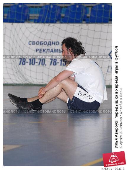 Купить «Илья Авербух: передышка во время игры в футбол», фото № 179617, снято 30 мая 2007 г. (c) Артём Анисимов / Фотобанк Лори