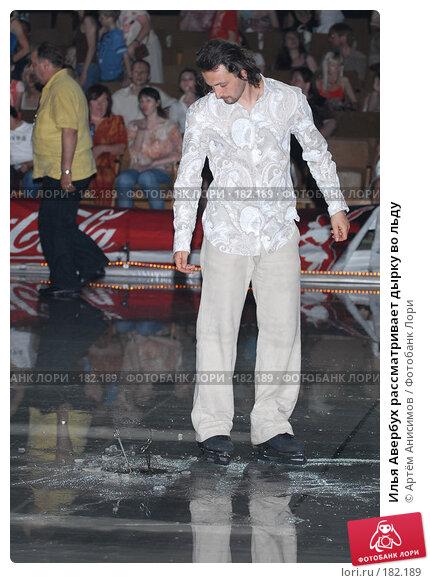 Илья Авербух рассматривает дырку во льду, фото № 182189, снято 29 мая 2007 г. (c) Артём Анисимов / Фотобанк Лори