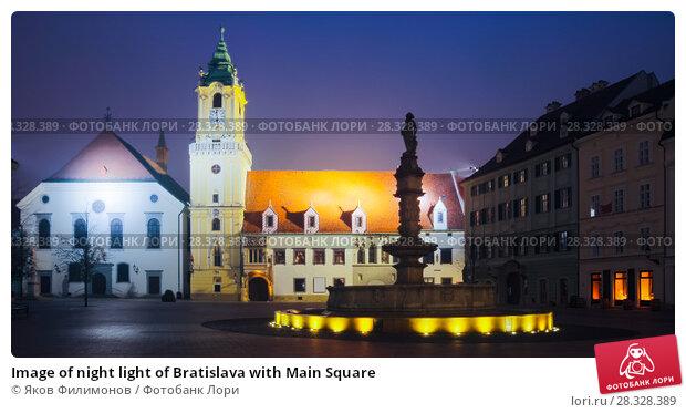 Купить «Image of night light of Bratislava with Main Square», фото № 28328389, снято 4 ноября 2017 г. (c) Яков Филимонов / Фотобанк Лори