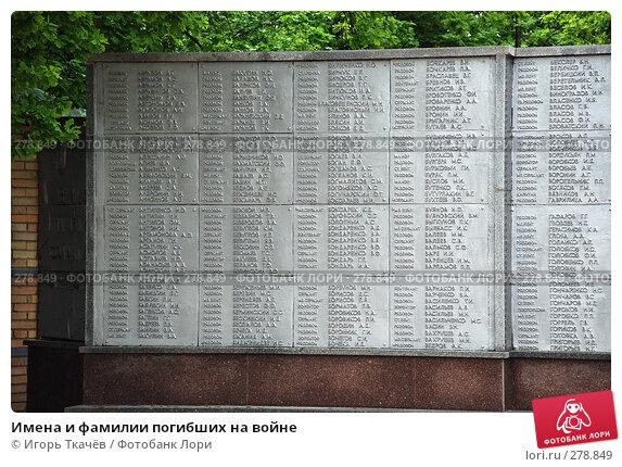 Имена и фамилии погибших на войне, фото № 278849, снято 3 мая 2008 г. (c) Игорь Ткачёв / Фотобанк Лори