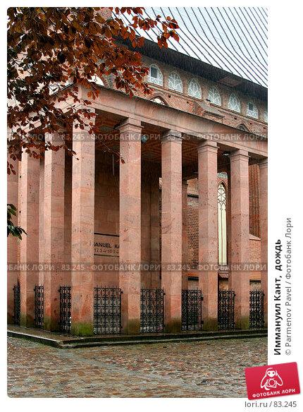 Купить «Иммануил Кант,  дождь», фото № 83245, снято 3 сентября 2007 г. (c) Parmenov Pavel / Фотобанк Лори