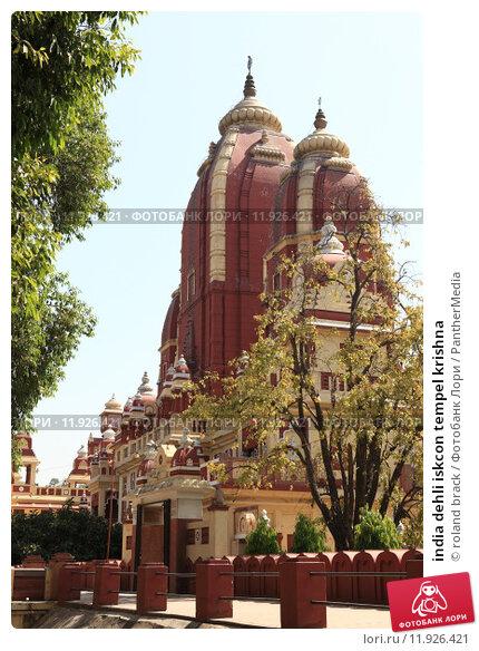 Купить «india dehli iskcon tempel krishna», фото № 11926421, снято 18 апреля 2019 г. (c) PantherMedia / Фотобанк Лори