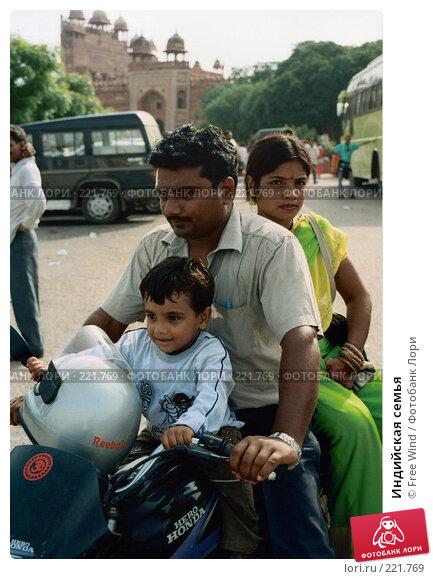 Индийская семья, эксклюзивное фото № 221769, снято 26 октября 2016 г. (c) Free Wind / Фотобанк Лори