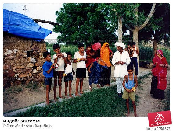 Индийская семья, эксклюзивное фото № 256377, снято 28 июля 2017 г. (c) Free Wind / Фотобанк Лори