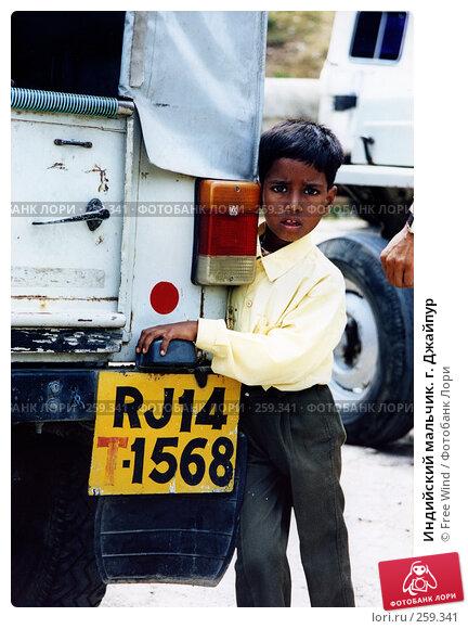 Индийский мальчик. г. Джайпур, эксклюзивное фото № 259341, снято 23 октября 2016 г. (c) Free Wind / Фотобанк Лори